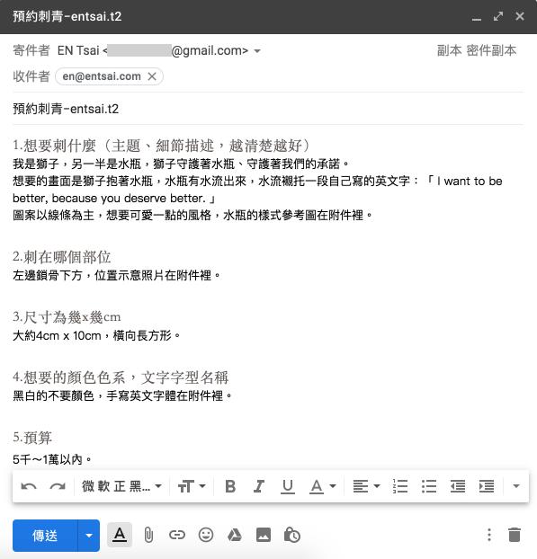 預約信件內容範例